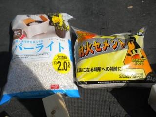 2012-07-29_meganeishi1.JPG